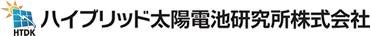 ハイブリッド太陽電池研究所株式会社